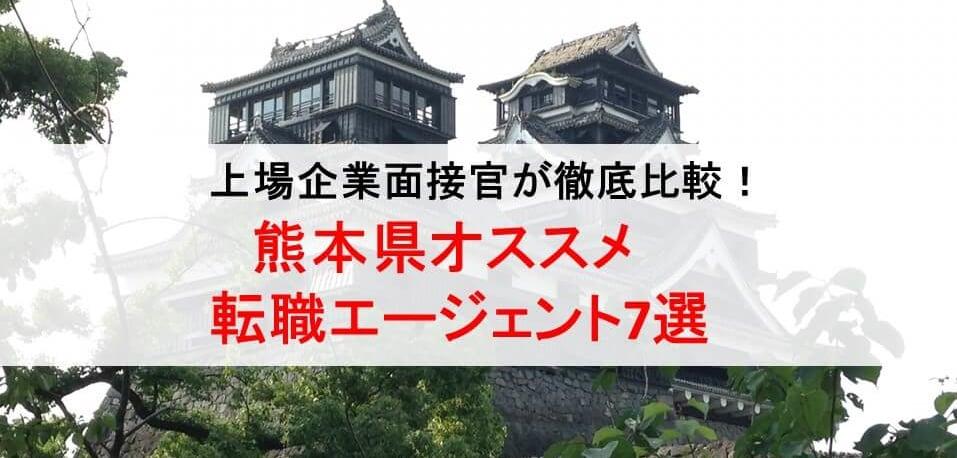 熊本県のオススメ転職エージェント&2019年正社員求人数を徹底比較!