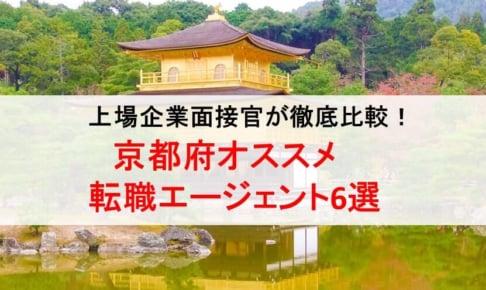 京都府のオススメ転職エージェント&2019年正社員求人数を徹底比較!