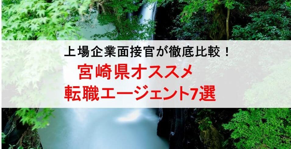 宮崎県のオススメ転職エージェント&2019年正社員求人数を徹底比較!