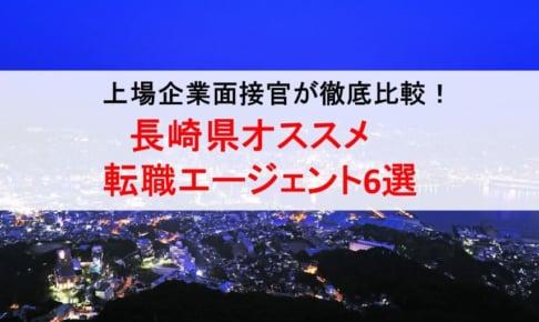 長崎県のオススメ転職エージェント&2019年正社員求人数を徹底比較!
