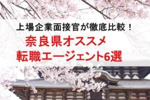 奈良県のオススメ転職エージェント&2019年正社員求人数を徹底比較!
