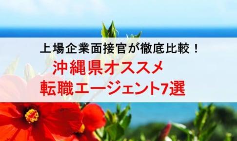 沖縄県のオススメ転職エージェント&2019年正社員求人数を徹底比較!