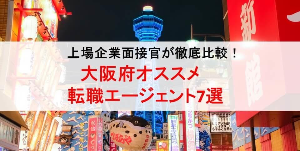 大阪府のオススメ転職エージェント&2019年正社員求人数を徹底比較!