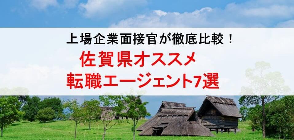 佐賀県のオススメ転職エージェント&2019年正社員求人数を徹底比較!