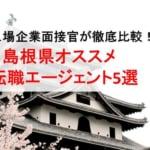 島根県のオススメ転職エージェント&2019年正社員求人数を徹底比較!