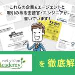 ネットビジョンアカデミーの評判・就職先は?上京向けシェアハウスに注目!