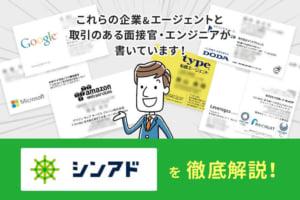 シンアド転職の評判・口コミ!広告・デジタルに強い?求人・利用者を解説!