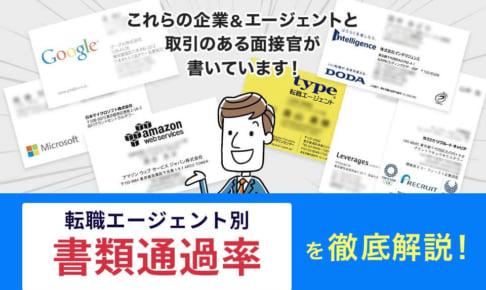 【禁断】転職エージェント別書類通過率!上場企業面接官がぶっちゃけます