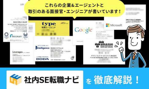 社内SE転職ナビの評判・口コミ・求人は?上場企業SE&面接官が徹底解説!