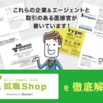就職Shop(就職ショップ)の評判・口コミは?2chや求人情報を徹底解説!