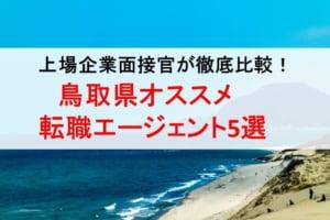 鳥取県のオススメ転職エージェント&2019年正社員求人数を徹底比較!