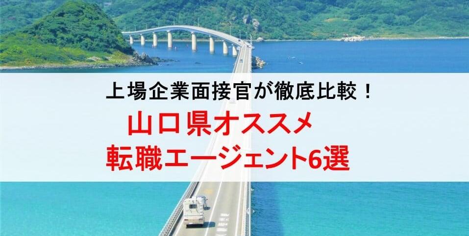 山口県のオススメ転職エージェント&2019年正社員求人数を徹底比較!