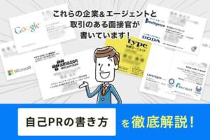 ITエンジニアの「自己PRの書き方」を上場企業面接官&SEが徹底解説!